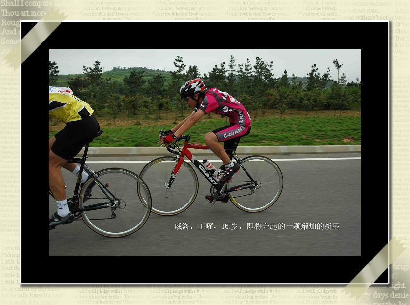 胶东捷安特杯自行车比赛 威海站图片