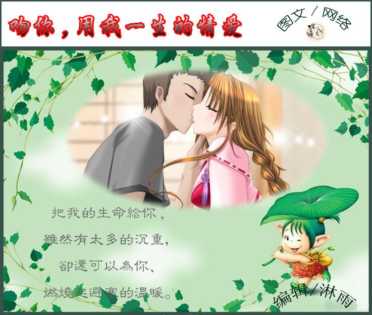 4525,吻你红唇酷夏里(原创) - 春风化雨 - 春风化雨的博客